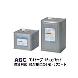 TJトップ サラセーヌ AGCポリマー建材 15kgセット 弱溶剤 環境対応型 金属缶 各色|bousui-must
