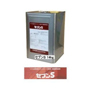 セブンケミカル セブンS 14kg/缶 主材 タイル目地 コンクリートの防水 保護透明塗膜|bousui-must