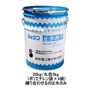 ショウワ止水剤P 20kg/丸缶5kg ポリエチレン袋×4袋 瞬結止水セメント 昭和電工建材|bousui-must