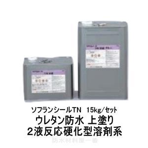 ソフランシールTN ウレタン防水 上塗り 15kg/セット ソフランシール ニッタ化工 ウレタン 保護トップ|bousui-must