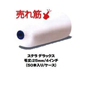 ステラデラックス pia ローラー 50本入/箱 4インチ 5mm 13mm 20mm 25mm ピーアイエー 美粧仕上げ|bousui-must