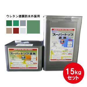 スーパートップ遮熱 東日本塗料 トップコート 15kgセット 防水用 遮熱塗料 超耐候 ハルスハイブリッド型|bousui-must