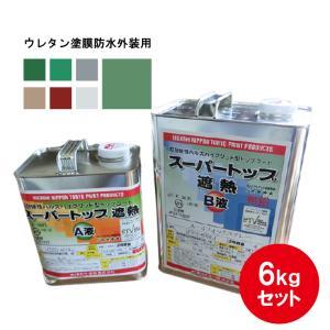 スーパートップ遮熱 東日本塗料 トップコート 6kgセット 防水用 遮熱塗料 超耐候 ハルスハイブリッド型|bousui-must