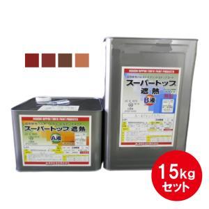 スーパートップ遮熱  東日本塗料 中彩色 15kgセット 遮熱塗料 超耐候 防水用トップコート|bousui-must
