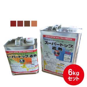 スーパートップ遮熱  東日本塗料 中彩色 6kgセット 遮熱塗料 超耐候 防水用トップコート|bousui-must