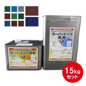 スーパートップ遮熱  東日本塗料 濃彩色 15kgセット 遮熱塗料 超耐候 防水用トップコート|bousui-must