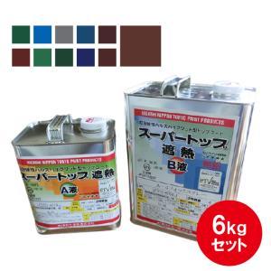 スーパートップ遮熱  東日本塗料 濃彩色 6kgセット 遮熱塗料 超耐候 防水用トップコート|bousui-must