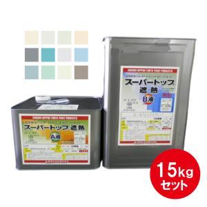 スーパートップ遮熱  東日本塗料 淡彩色 15kgセット 遮熱塗料 超耐候 防水用トップコート|bousui-must