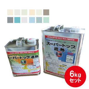 スーパートップ遮熱  東日本塗料 淡彩色 6kgセット 遮熱塗料 超耐候 防水用トップコート|bousui-must