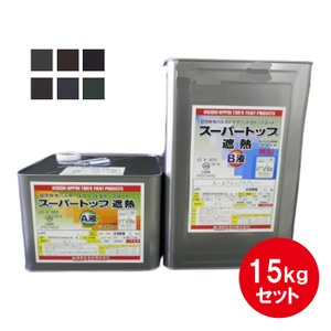 スーパートップ遮熱  東日本塗料 特濃彩色 15kgセット 遮熱塗料 超耐候 防水用トップコート|bousui-must