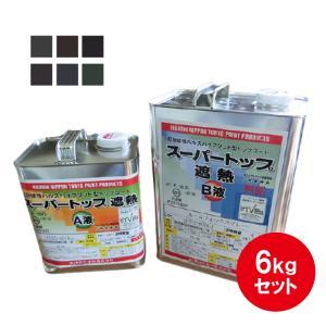 スーパートップ遮熱  東日本塗料 特濃彩色 6kgセット 遮熱塗料 超耐候 防水用トップコート|bousui-must