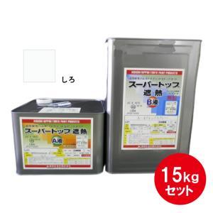 スーパートップ遮熱 遮熱塗料 15kgセット 白 東日本塗料 防水用 防水トップ 2液 耐候性|bousui-must