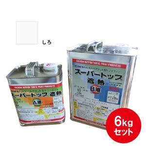 スーパートップ遮熱 遮熱塗料 6kgセット 白 東日本塗料 防水用 防水トップ 2液 耐候性|bousui-must