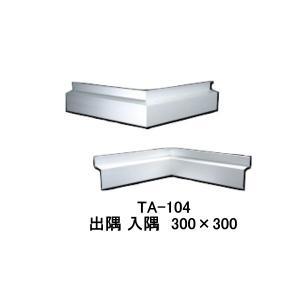 端末押え金物 TA-104 出隅 入隅 寸法 300×300 L型アルミアングル タイセイ|bousui-must