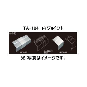 端末押え金物 TA-104 内ジョイント カット寸法 50 L型アルミアングル タイセイ|bousui-must