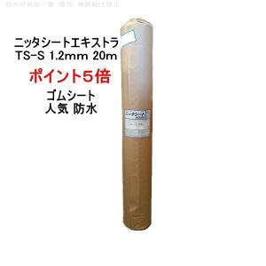 ポイント5倍還元 ゴムシート 防水 ニッタ化工 ニッタシートエキストラTS-S 1.2mm 20m/巻 シート防水 501S 工法 bousui-must