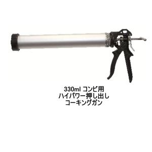 コーキングガン ピーシーコックス ウルトラフローガン UF330O 330ml コンビ用 手動タイプ 1丁/箱 PCCOX|bousui-must