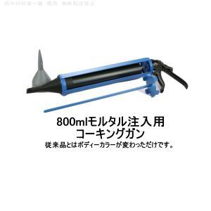 ピーシーコックス ウルトラポイントガン UPOINT80 800mlモルタル注入用コーキングガン 手動タイプ 1丁/箱|bousui-must