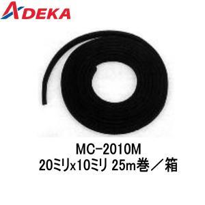 アデカウルトラシール MC-2010M 20ミリx10ミリ 25m巻/箱 モルタル補修用材 注入材 充填材 止水材 ADEKA アデカ|bousui-must