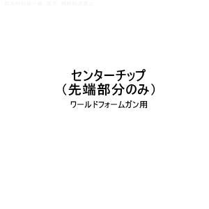 ワールドフォームガン 先端部分のみ センターチップ タイセイ 1個 bousui-must
