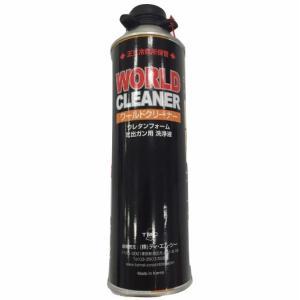 洗浄液 ワールドクリーナー タイセイ 550ml 1本 ワールドフォームガン クリーナー