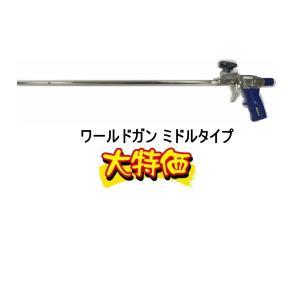 タイセイ ワールドフォームガン ワールドガン ミドルタイプ 全長76.5cm bousui-must