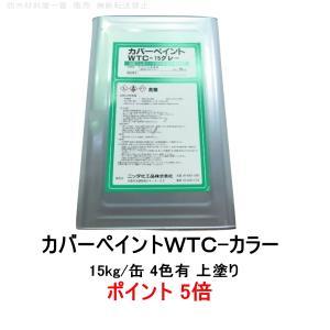 ポイント5倍還元 WTC-カラー 15kg/缶 ニッタ化工 防水 カバーペイントWTC 上塗り bousui-must