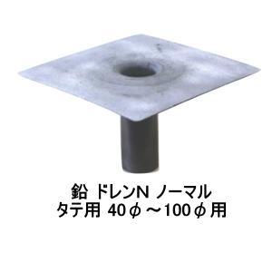 ダモ 改修ドレンN タテ用 山装 ノーマル 40φ〜100φ用 角型 鉛 ドレン YAMASO|bousui-must