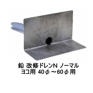 改修ドレンN ノーマル ヨコ用 山装 40φ〜60φ用 ダモ 角型 鉛|bousui-must