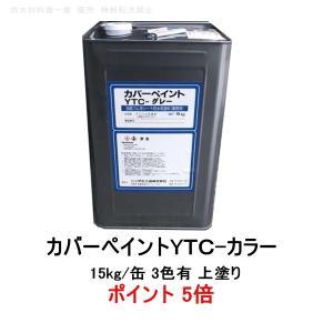 ポイント5倍還元 YTC-カラー 15kg/缶 ニッタ化工 防水 カバーペイントYTC 上塗り 遮熱塗料 高耐候 bousui-must