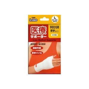 エルモ医療サポーター 厚手 手のひら用|bouwhan
