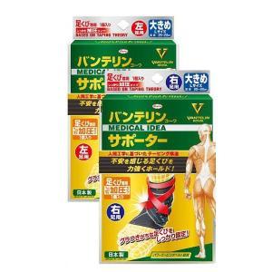 興和(コーワ) バンテリンコーワサポーター 足くび専用 しっかり加圧 大きめサイズ|bouwhan