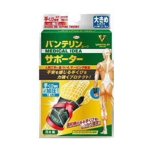 興和(コーワ) バンテリンコーワサポーター 手くび専用 しっかり加圧 大きめサイズ 左右共用|bouwhan