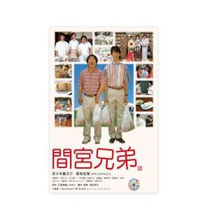 間宮兄弟 DVD TCED-4249傑作 ストーリー 特典