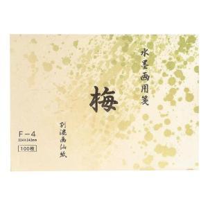 水墨画用紙 梅 F-4・BC11-2 bouwhan