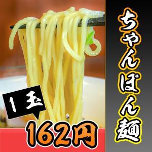 もつ鍋 セット 取り寄せ 牛もつ鍋 セット用ちゃんぽん麺1玉  同梱商品|bouzu-mothunabe
