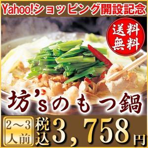 もつ鍋 取り寄せ もつ鍋セット 2〜3人前 送料無料 ちゃんぽん麺付|bouzu-mothunabe