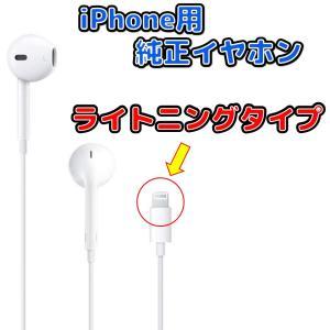 iPhone イヤホン 純正 ライトニングコネクタ対応 未使用品 EarPods with Ligh...