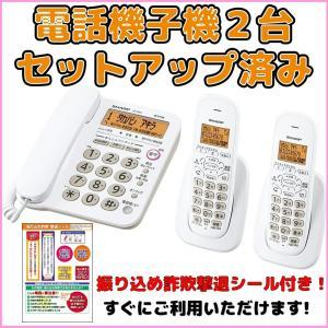 JD-G32CW シャープ 電話機 子機 2台セット 設定済みなのですぐに使えます 留守電 ナンバー...