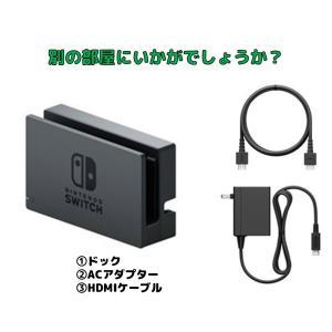 Nintendo Switch ドックセット 新品 3点セット キャッシュレス還元5%対象 外箱なし...