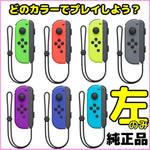 Nintendo Switch ニンテンドー スイッチ コントローラー 左のみ Joy-Con(L)...