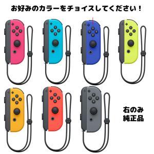 Nintendo Switch ニンテンドー スイッチ コントローラー 右のみ Joy-Con(R)...
