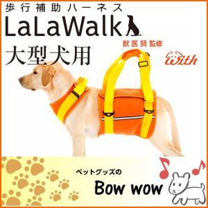 犬 歩行補助ハーネス LaLaWalk 大型犬用 介護 ハーネス 散歩補助 かわいい 2ta0016-59 ネオプレーン(オレンジ)|bow-wow