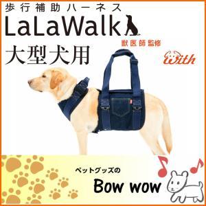 犬 歩行補助ハーネス LaLaWalk 大型犬用 介護 ハーネス 散歩補助 かわいい 2ta0018-85 デニム(ブルー)|bow-wow