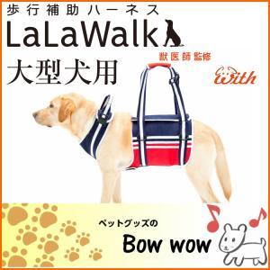 犬 歩行補助ハーネス LaLaWalk 大型犬用 介護 ハーネス 散歩補助 かわいい 2ta0019-85 トリコロール(ブルー)|bow-wow