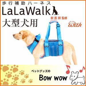 犬 歩行補助ハーネス LaLaWalk 大型犬用 介護 ハーネス 散歩補助 かわいい 2ta0022-70 クールメッシュ(ブルー)|bow-wow