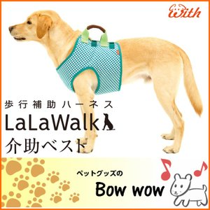 犬 介護用 LaLaWalk 介助ベスト ガーデン グリーンチェック 2TA0051-45 大型犬 中型犬 歩行補助ハーネス 犬用介護用品 ララウォーク|bow-wow