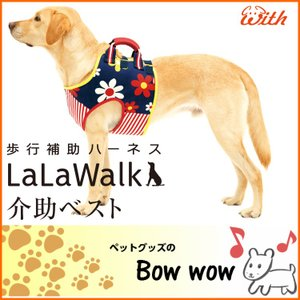 犬 介護用 LaLaWalk 介助ベスト ハッピーフラワー 紺×赤ストライプ×柄 2TA0052-88 大型犬 中型犬 歩行補助ハーネス 犬用介護用品 ララウォーク|bow-wow