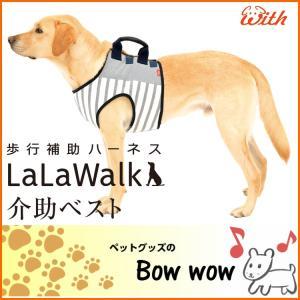 犬 介護用 LaLaWalk 介助ベスト ボーダーカットソー グレー×ボーダー 2TA0053-05 大型犬 中型犬 歩行補助ハーネス|bow-wow