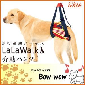 犬 介護用 LaLaWalk ハーネス 介助パンツ ハッピーフラワー (紺×赤ストライプ×柄) 2TA0082-88 大型犬 中型犬|bow-wow